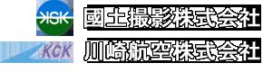 国土撮影株式会社 川崎航空株式会社